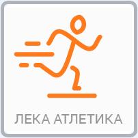 leka_atletika