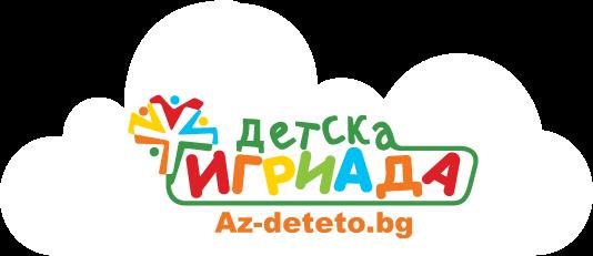 Детска игриада – Az-deteto.bg