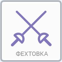 Фехтовка
